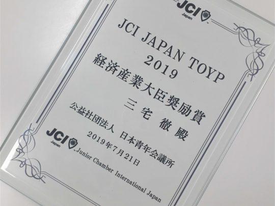 TOYP 2019にて経済産業大臣奨励賞を受賞しました。